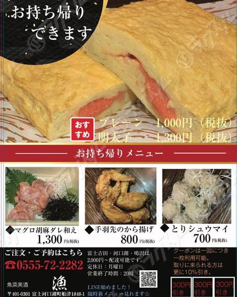 魚菜美酒 漁